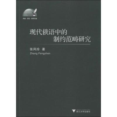 現代俄語中的制約范疇研究張鳳珍浙江大學出版社9787308117302