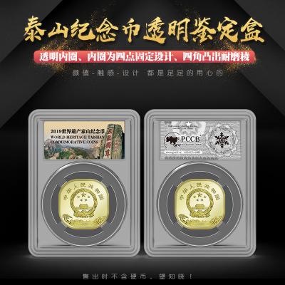 东吴收藏 2019年 五岳 泰山纪念币 钱币包装 三代鉴定盒(小型)(含纪念币)