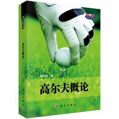 全新正版 高爾夫概論