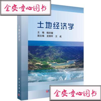 【单册】正版LH 土地经济学 科学出版社 杨庆媛