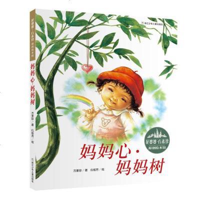 0905花婆婆·方素珍原创绘本馆:妈妈心·妈妈树