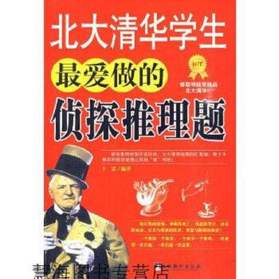 [購買前咨詢]北大清華學生最愛做的偵探推理題于雷 編著中央編譯