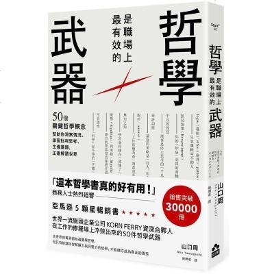 預售 原版進口書 山口周《哲學是職場上zui有效的武器:50個關鍵哲學概念,幫助你洞察情況、學習批判思考、主導議題,