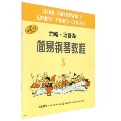 正版小汤姆森简易钢琴教程 约翰·汤普森简易钢琴教程3 小汤钢琴书 入儿童钢琴教材 上海音乐学院出版社