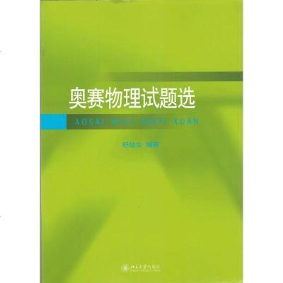 配货]奥赛物理试题选 北京大学出版社 9787301285015