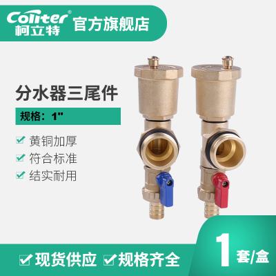 聚材網 幫客材配 柯立特coliter 分水器三尾件 1套/盒