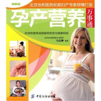 全新正版 孕產營養萬事通(之寶貝書系48)