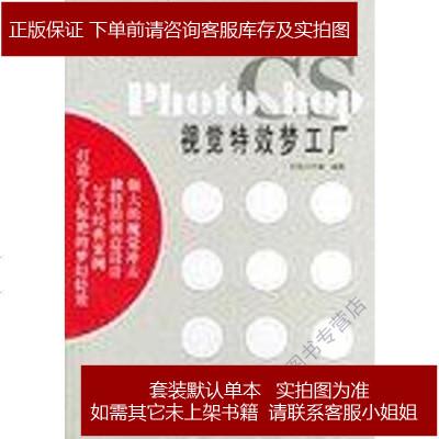 Photoshop CS視覺特效夢工廠 行空工作室編著 山東電子音像出版 9787900382474