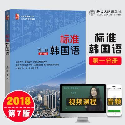 标准韩国语(第一册)第7版