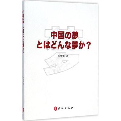 正版 中国梦,什么梦 李君如 著;外文出版社日文编译部 译 外文出版社 9787119093260 书籍