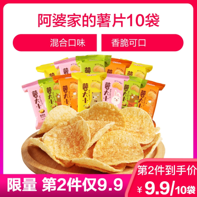 阿婆家的薯大小薯片約30g*10包多口味休閑零食膨化食品大禮包