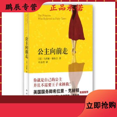 公主向前走:你就是自己的公主,并且不需要王子來拯救! (美)格拉吉 ,葉彥君 南海出版公司