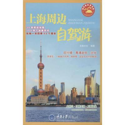 上海周邊自駕游無9787562478706