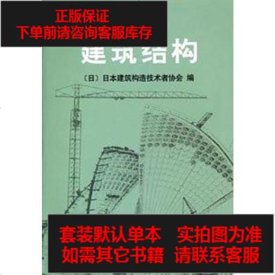 【二手8成新】图说建筑结构 9787112044214