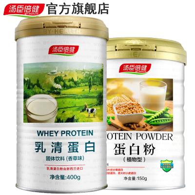 汤臣倍健BY-HEALTH乳清蛋白固体饮料400g/罐 赠植物蛋白粉150g 乳清蛋白粉 粉剂