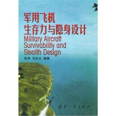 軍用飛機生存力與隱身設計張考,馬東立著9787118027181國防工業出版社