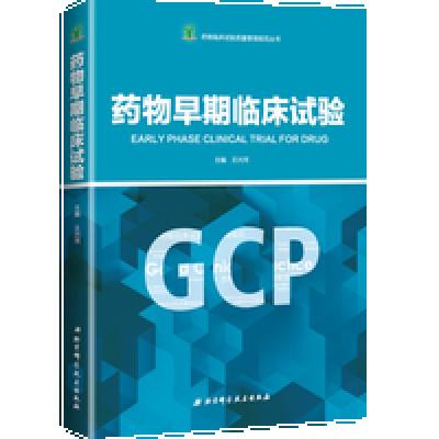 正版早期临床试验/临床试验质量管理规范丛书(GCP) 北京科学技术出版社 王兴河