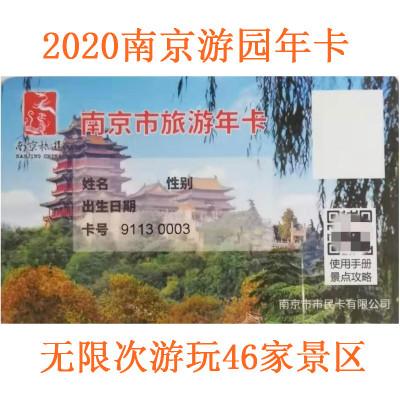 【南京年卡】248元購2020年南京游園年卡公園年卡可不限次游46個景點