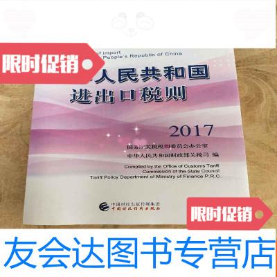 【二手9成新】中華人民和國出口稅則法律文本2017 9781030256942
