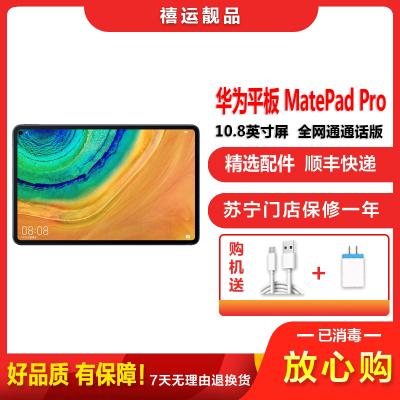 【二手95新】華為平板MatePad PRO 夜闌灰 6GB+128GB 通話版 全網通 10.8英寸屏 學生學習pad