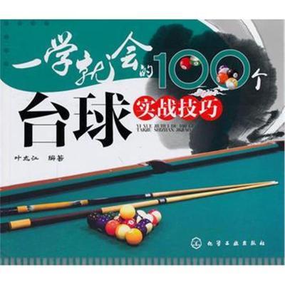 一学就会的100个台球实战技巧叶志江9787122198051化学工业出版社