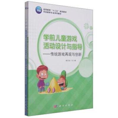 學前兒童游戲活動設計與指導——傳統游戲再現與創新(CD)共兩冊 97870304390