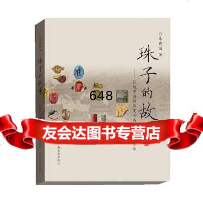 珠子的故事朱曉麗著廣西美術出版社97849407446 9787549407446