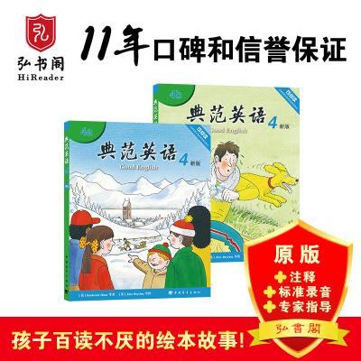 典范英語4新版, 含(4a+4b)2冊,孩子百讀不厭的英語繪本!
