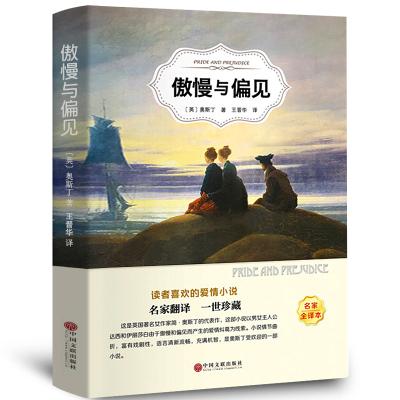 有聲伴讀 傲慢與偏見 中文版書籍正版 奧斯丁著世界名著經典文學小說讀物 書籍原版小說高中課外書傲慢與偏見中文版