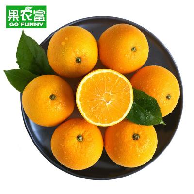 果農富【2件起售】秭歸江邊夏橙 2.5斤中果 約7-10個 當季新鮮水果湖北三峽江邊現摘榨汁甜橙手剝臍橙