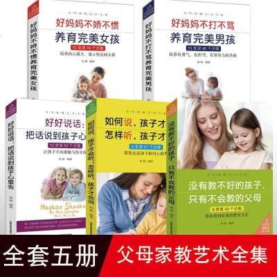 10冊正版  正面管教你就是孩子最好的玩具好媽媽勝過好老師不吼不叫培養好孩子如何說孩子才會聽養育女孩育兒書籍父母必讀
