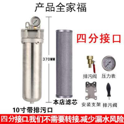 前置過濾器不銹鋼家用中央凈水自來水沖洗反工業用井水大流量304(拉桿快卡過濾器) 四分低壓10寸