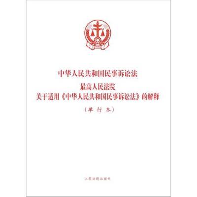 中華人民共和國民事訴訟法 最高人民法院關于適用《中華人民共和國民事訴訟法》的解釋