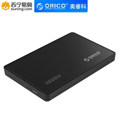 Orico/奧睿科2.5英寸移動硬盤盒Type-C單芯片筆記本電腦usb3.1Gen2 SATA機械串口外置讀取盒殼子