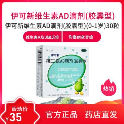 【正品】伊可新維生素AD滴劑(膠囊型)(0-1歲)30粒 用于預防和治療維生素A及D缺乏癥