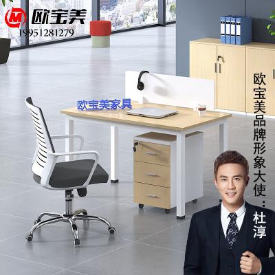 欧宝美公桌职员办公桌椅屏风办公桌组合员工位卡座单人位