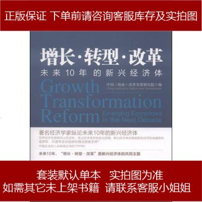 增长·转型·改革:未来年的新兴经济体 9787513630795