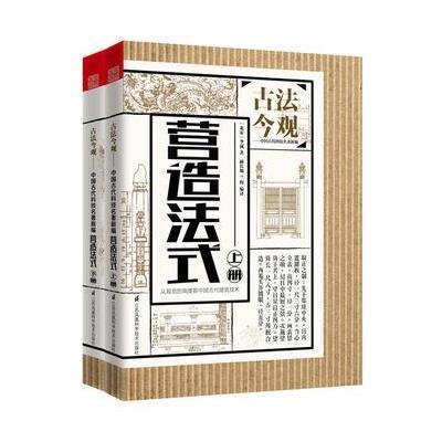 正版書籍 古法今觀——營造法式 9787553781396 江蘇科學技術出版社