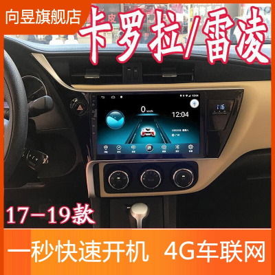 17-19款新豐田卡羅拉雷凌燃油版混動雙擎版安卓智能導航中控顯示屏一體機聲 4G三網通版32G內存(全國安裝) 大屏導航
