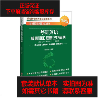 【二手8成新】考研英語核心詞匯聯想記憶詞典 9787513641425