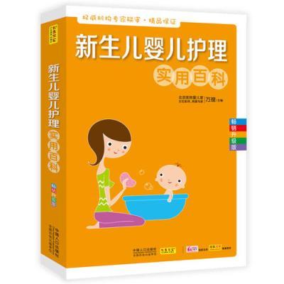 新生兒嬰兒護理實用百科
