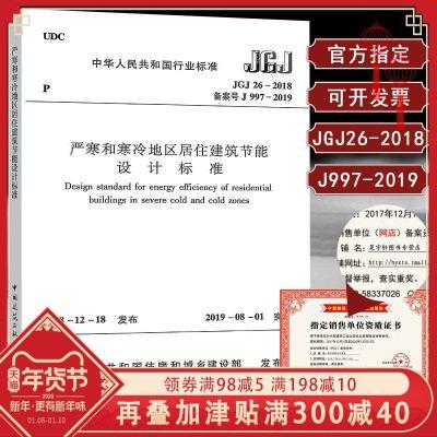 正版    JGJ 26-2018 严寒和寒冷地区居住建筑节能设计标准 2019-08-01实施 中国建筑工业出版社