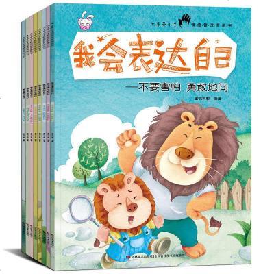 我會表達自己大開本8冊兒童繪本3-4-5-6周歲寶寶學說話語言啟蒙書生動的小故事帶給寶寶表達和交流方面的啟發做高情商