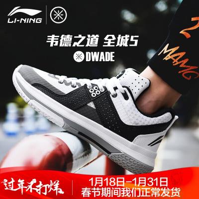 李宁篮球鞋男韦德之道全城5耐磨防滑减震球鞋运动鞋