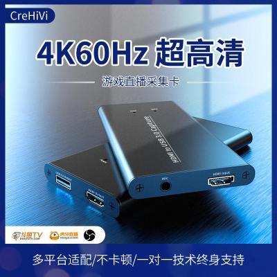 4KHDMI錄制盒USB3.0游戲直播器監控高清視頻1080采集卡ps4/switch