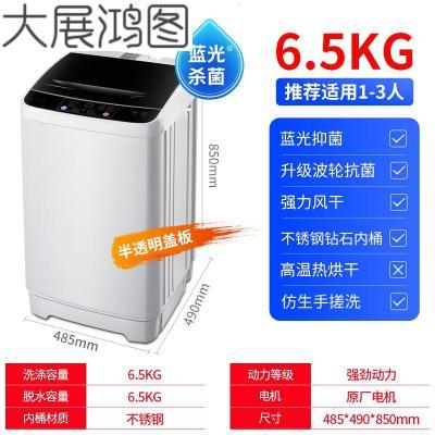 7.5KG公斤家用波轮迷你烘干洗脱节能静音洗衣机全自动大容量 6.5KG蓝光杀菌+强力风干