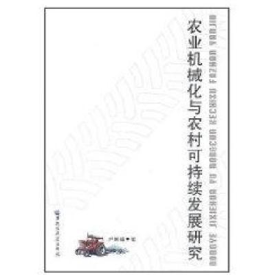農村機械化與農村可持續發展研究盧秉福9787811292923黑龍江大學出版社