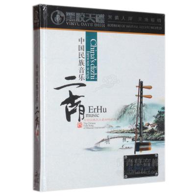 正版中国古典民乐二胡轻纯音乐欣赏无损黑胶唱片汽车载cd光盘碟片