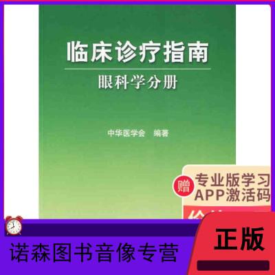正版 臨床診療指南眼科學分冊 中華醫學會 醫學 其他臨床醫學 眼科學  9787117081337