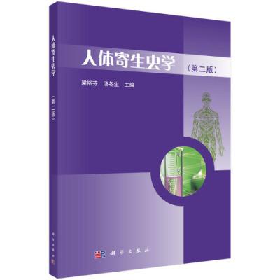人體寄生蟲學(第二版)